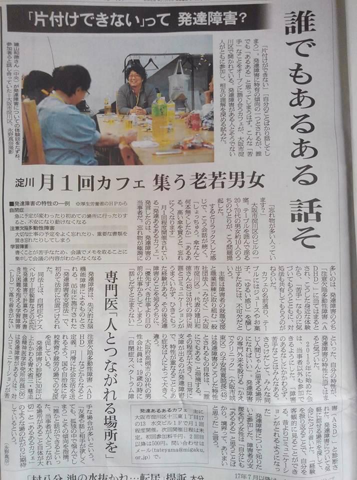 asahi201901_p
