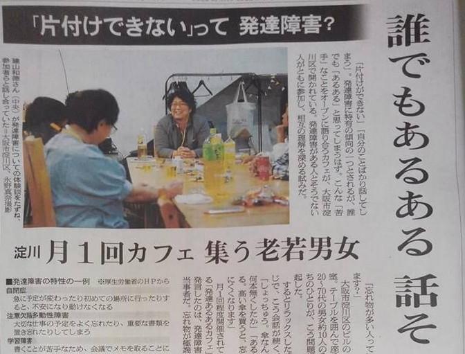 発達あるあるカフェの取り組みが朝日新聞に掲載されました