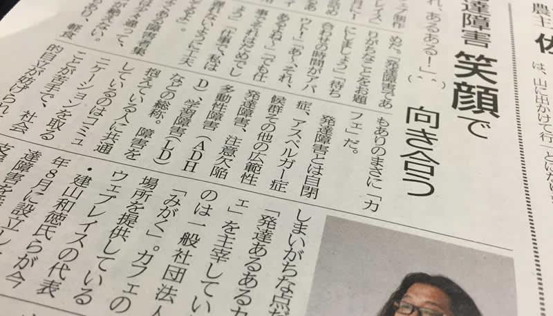 週刊事実報道にみがくの取材記事を掲載していただきました