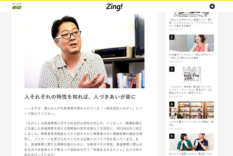建山のインタビューがカルチャーマガジン「Zing!」に掲載されました